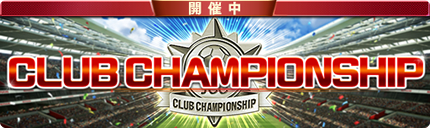 第9回クラブチャンピオンシップ