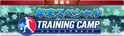 年末スペシャルトレーニングマッチ