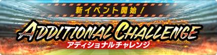 新イベントアディショナルチャレンジ