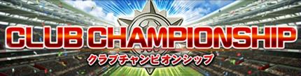 第13回クラブチャンピオンシップ(クラチャン)