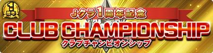 Jクラ1周年記念 クラブチャンピオンシップ(クラチャン)