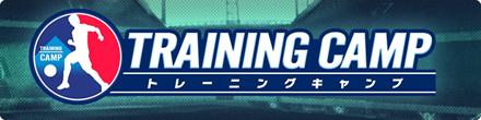 12月開催トレーニングキャンプ