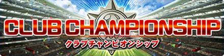 第16回クラブチャンピオンシップ(クラチャン)