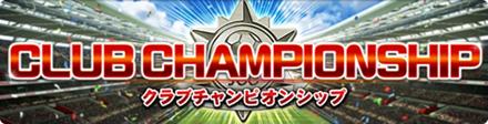 第17回クラブチャンピオンシップ(クラチャン)