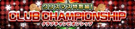 クリスマス特別編!第18回クラブチャンピオンシップ(クラチャン) 2020年12月17日開催