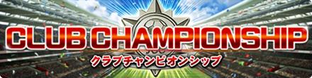 第22回クラブチャンピオンシップ(クラチャン) 2021年4月21日開催