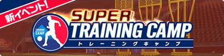 スーパートレーニングキャンプ