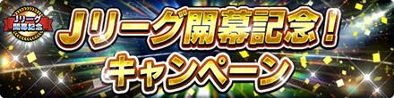 Jリーグ開幕記念!キャンペーン