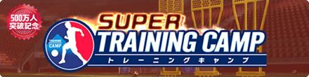 500万人突破記念!スーパートレーニングキャンプ