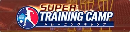 第3回スーパートレーニングキャンプ