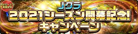 Jクラ2021シーズン開幕記念!キャンペーン
