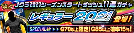 Jクラ2021シーズンスタートダッシュ11連ガチャ