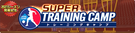 Jクラ2021開幕記念!第4回スーパートレーニングキャンプ  5月7日~