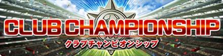第23回クラブチャンピオンシップ(クラチャン) 2021年5月19日開催