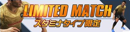 第2回リミテッドマッチ 2021年6月3週開催