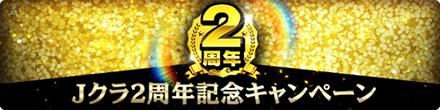 Jクラ2周年記念!キャンペーン