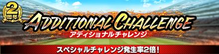 Jクラ2周年記念!第10回アディショナルチャレンジ
