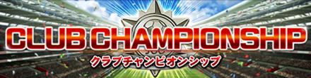 第26回クラブチャンピオンシップ(クラチャン) 2021年7月21日開催