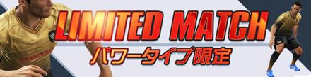 第3回リミテッドマッチ 2021年7月3週開催