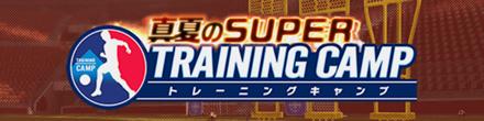 真夏のスーパートレーニングキャンプ