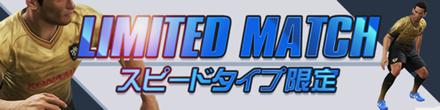 第4回リミテッドマッチ 2021年8月3週開催